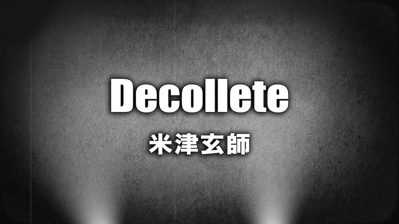 米津玄師 - Décolleté (Cover by 藤末樹 / 歌:HARAKEN)【フル/字幕/歌詞付】