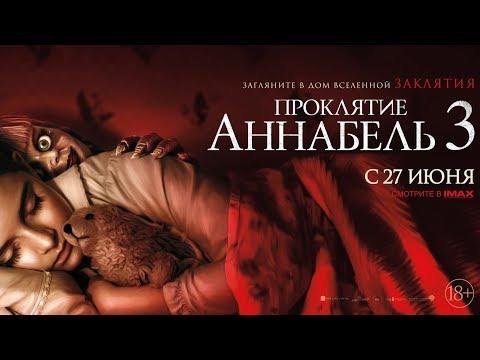 Проклятие Аннабель 3 - смотрите в кинотеатре «Родина»
