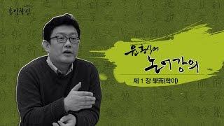 [윤홍식의 인문학 강의]논어 1장 학이學而편 1-7,1-8,1-9