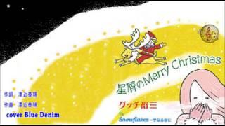 グッチ裕三 - 星屑の Merry Christmas