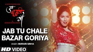 Jab Tu Chale Bazar Goriya Latest Hindi Movie Jai Chhathi Maa | Ravi Kishan, Preeti Jhangiani