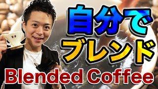ブレンドコーヒーを作ってみよう / Original Blended Coffee