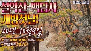 설악산 봉정암-백담사구간 개방첫날(20년10월9일)│올…