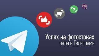 Онлайн-школа «Успех на фотостоках» - чаты в Телеграме