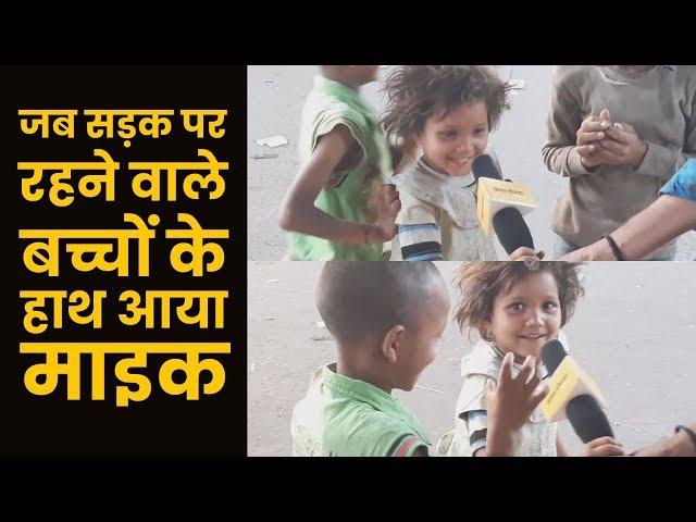 देखिये Agra की सडकों पर भीख मांगे वाले बच्चों ने Mic पर आकर क्या कहा है