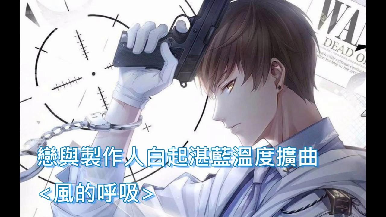【戀與製作人】白起角色BGM擴曲《風的呼吸》【B.LuoYu白洛語】 - YouTube