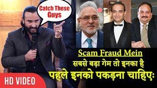 Saif Ali Khan SHOCKING 😱Comment On Frauds & Scams | Vijay Mallya, Mehul Choksi, Modi