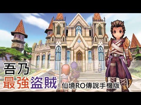 【某幻遊戲精華】吾乃最強盜賊│仙境RO傳說手機版 - YouTube