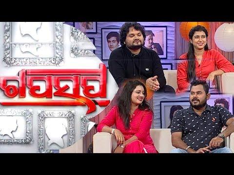 Gaap Saap Ep 491 9 Sep 2018 | Humane Sagar | Diptirekha | Ashutosh | Lopamudra | Ishq Puni Thare