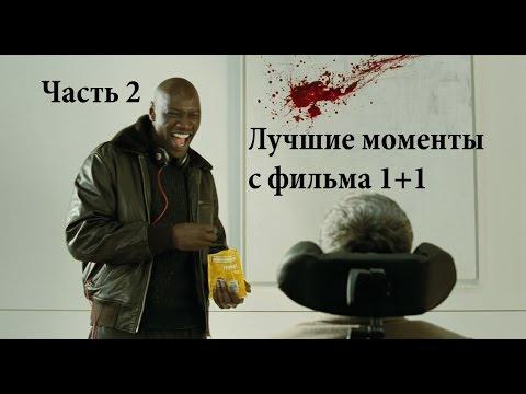 1+1 — смотреть онлайн — КиноПоиск