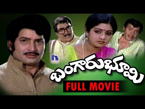 Bangaru Bhoomi Telugu Full Movie || Krishna, Sridevi