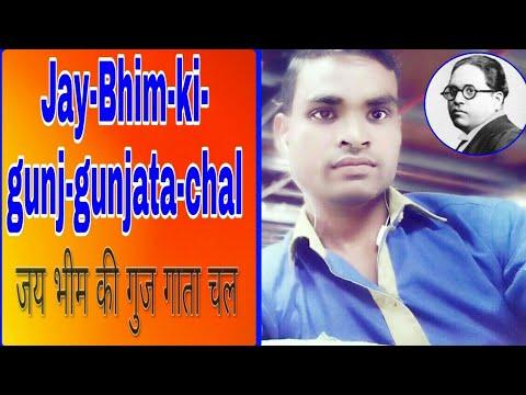 Jay-Bhim-ki-gunj-gunjata-chal