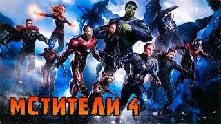 Фильм Мстители 4: Финал — Русский трейлер (2019)