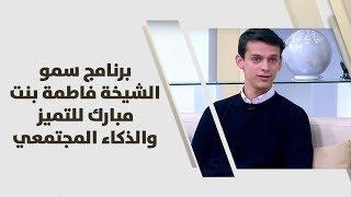 سلطان الخيل - برنامج سمو الشيخة فاطمة بنت مبارك للتميز والذكاء المجتمعي