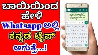 How to type Kannada in whatsapp apps, Kannada typing in the whatsapp, Kannada typing in an what's me