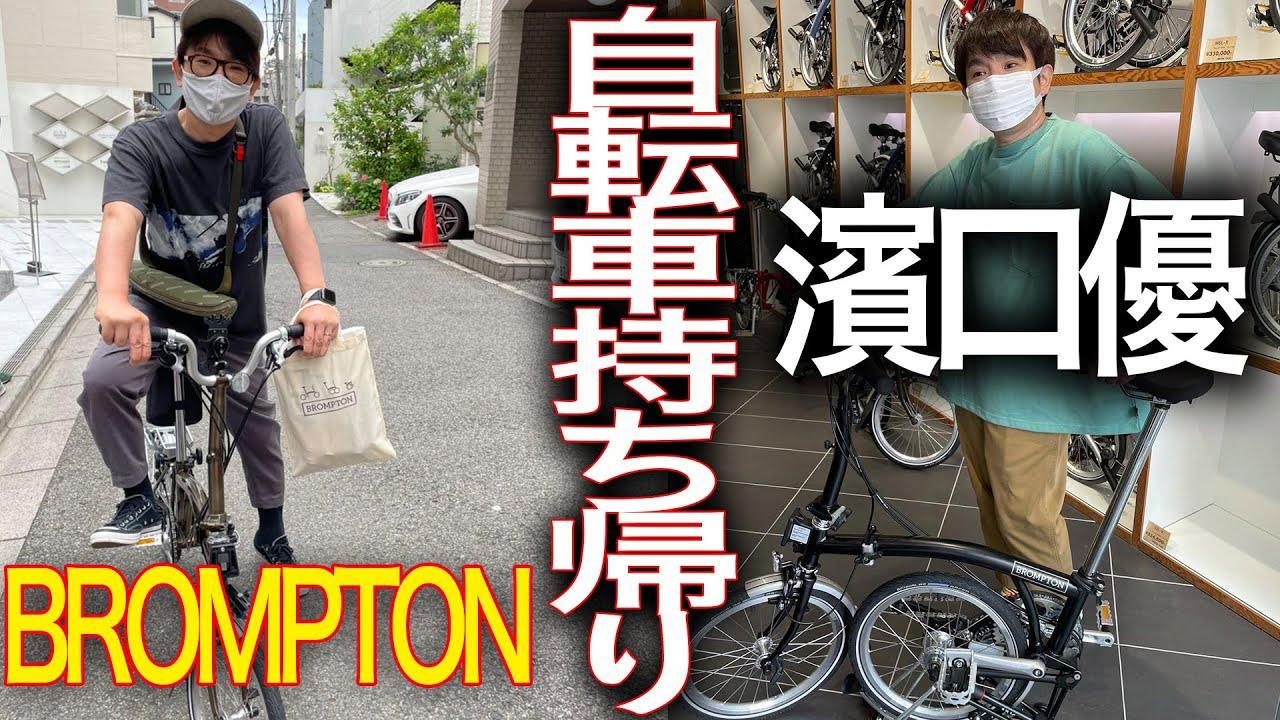 【遂に来た】濱口優、自転車に乗って帰る。