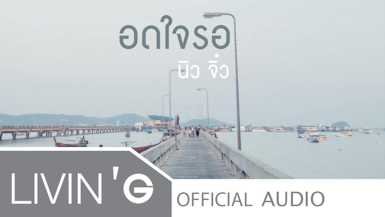 อดใจรอ - นิว จิ๋ว [Official Audio]