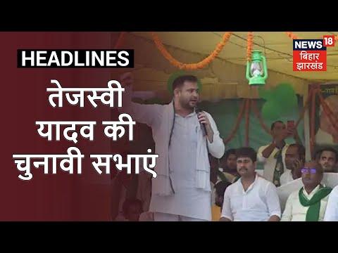 Tejashwi Yadav आज करेंगे कई चुनावी सभा को संबोधित, महागठबंधन प्रत्याशी के पक्ष में करेंगे प्रचार