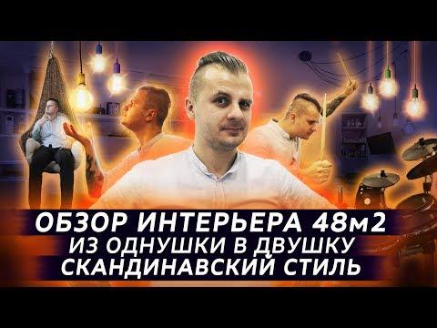 ОБЗОР ИНТЕРЬЕРА ОДНУШКИ 48м2 | Дизайн интерьера в Минске |  РумТур | Room Tour