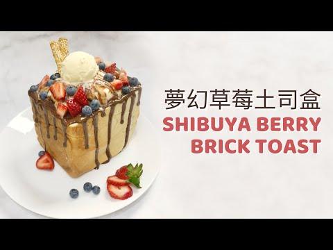 🍓Shibuya Berry Brick Toast🍞
