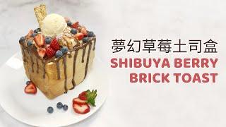Shibuya Berry Brick Toast | 夢幻草莓土司盒子|渋谷ベリートースト | 베리 두꺼운 토스트 🍞