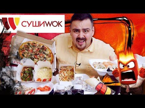 Доставка Суши Вок (sushi Wok) | Число дьявола