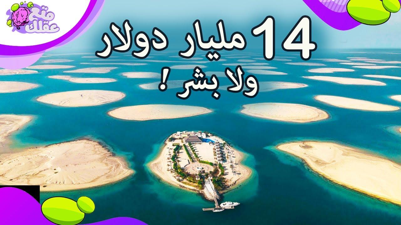 لماذا يوجد فى دبي على 300 جزيرة صناعية خالية من البشر ؟!