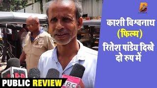 PUBLIC REVIEW काशी विश्वनाथ रितेश दो रूप में Planet Bhojpuri