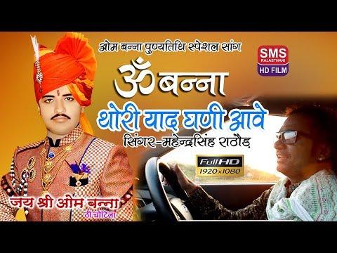 Om Banna ॐ बन्ना थोरी याद घणी आवे l mahendrasingh rathore l letest rajasthani om banna song
