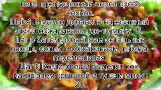 Овощные рагу рецепты с фото.Овощное рагу по домашнему