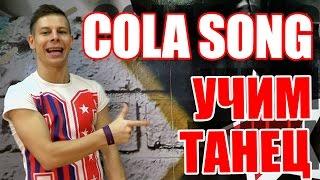 ТАНЦЫ - ВИДЕО УРОКИ ОНЛАЙН - УЧИМ ТАНЕЦ COLA SONG - DanceFit #ТАНЦЫ #ЗУМБА