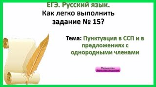 ЕГЭ. Русский язык. Задание № 15.