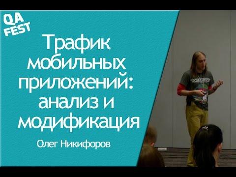 QA Fest 2016. Олег Никифоров - Трафик мобильных приложений: анализ и модификация