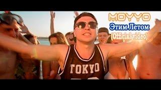 ПРЕМЬЕРА! MOYYO - Этим Летом (Official Video)