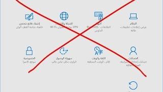 حل مشكلة عدم فتح التطبيقات والاعدادات في ويندوز10
