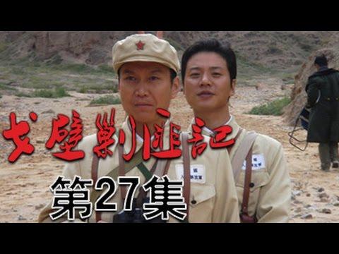 戈壁剿匪记 27丨Gobi to Eliminate the Culprits 27(主演:牛犇 申军谊)