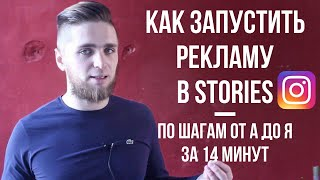 Как запустить и настроить рекламу в Instagram Stories(Историях) в 2019 году // от А до Я за 14 минут