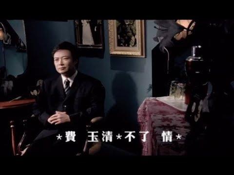費玉清 Fei Yu-Ching - 不了情 Endless Love (官方完整版MV)