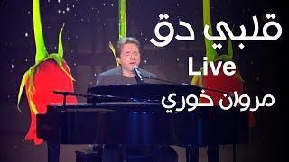 قلبي دق - مروان خوري - برنامج كل يوم جمعة