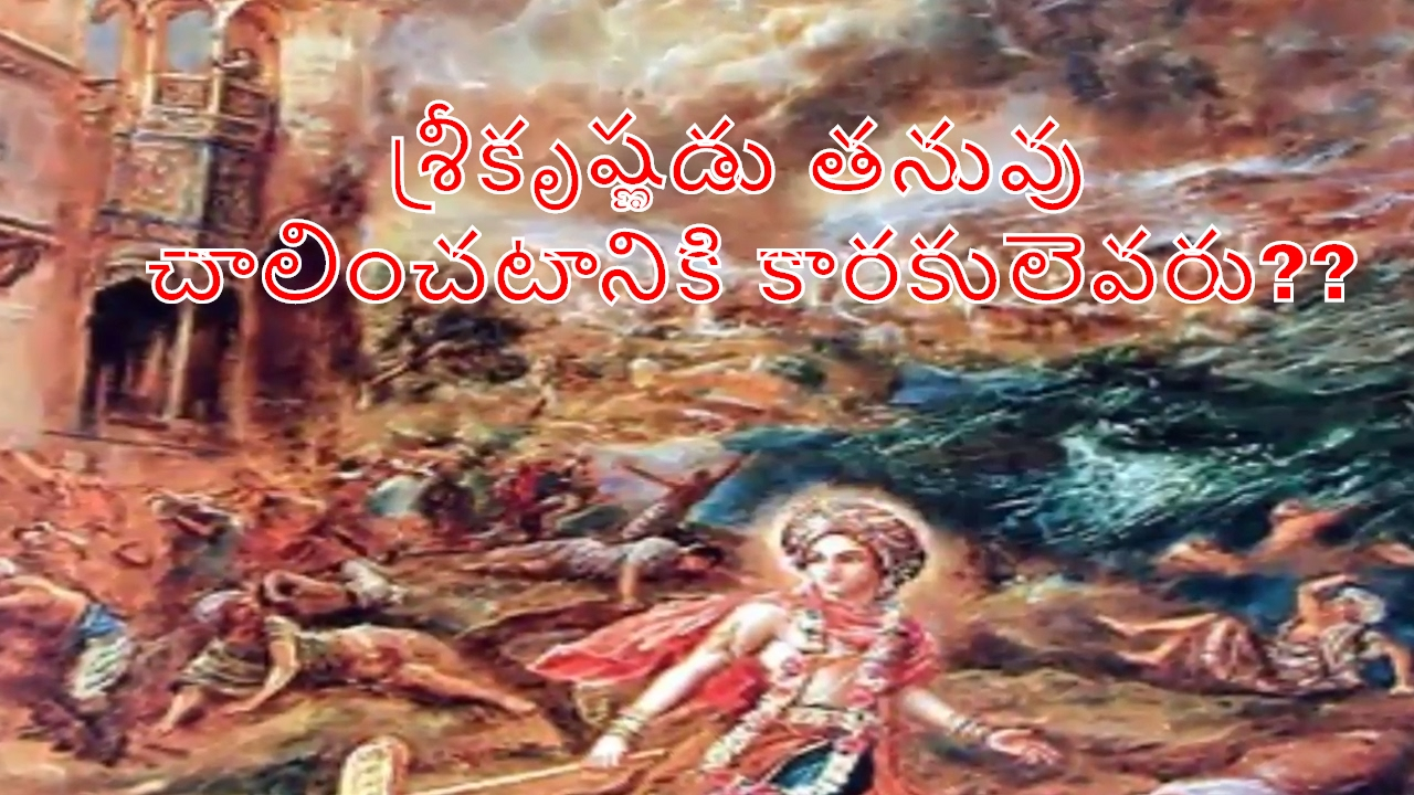Do u know who is behind Sri Krishna death - Sri krishna Niryanam in Telugu