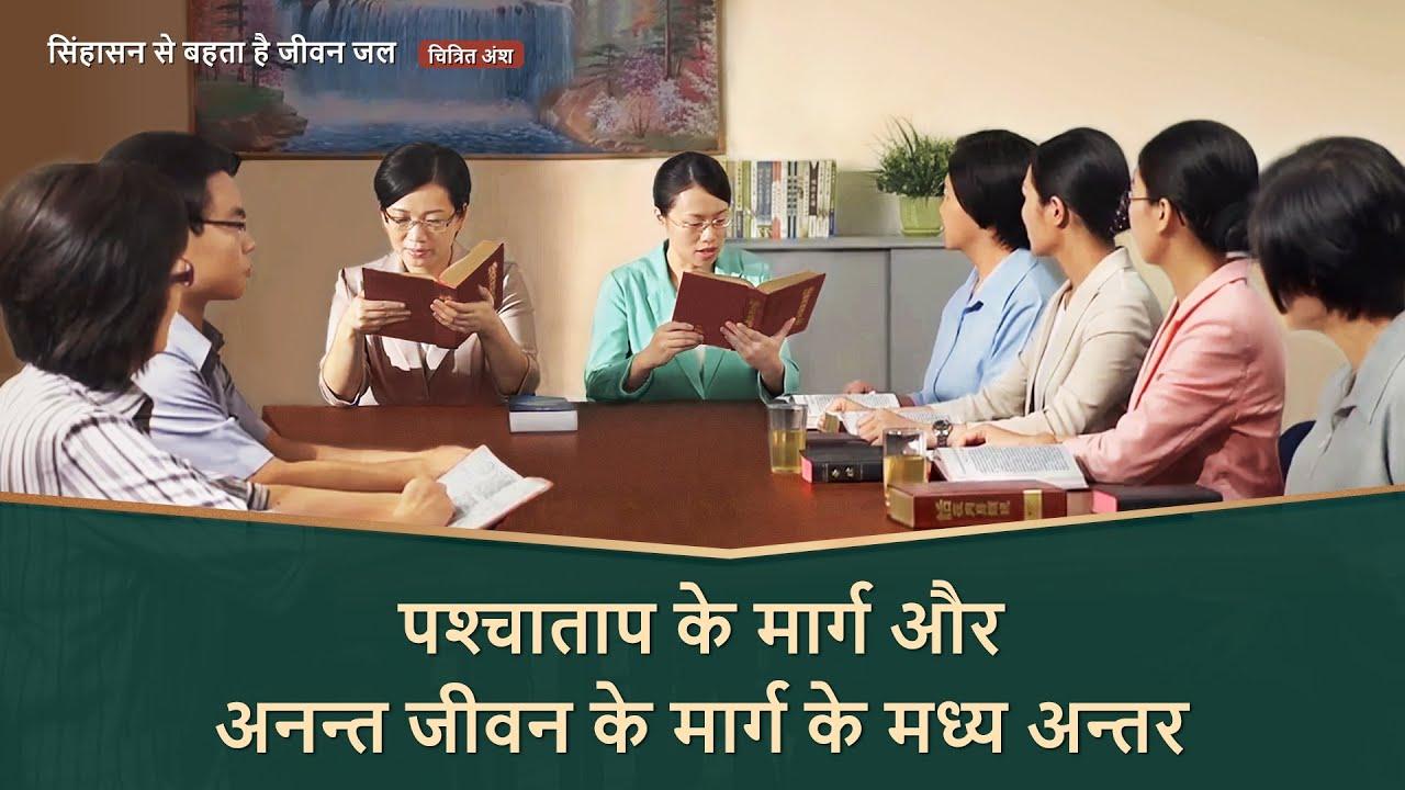 """Hindi Christian Movie """"सिंहासन से बहता है जीवन जल"""" अंश 6 : पश्चाताप के मार्ग और अनन्त जीवन के मार्ग के मध्य अन्तर"""