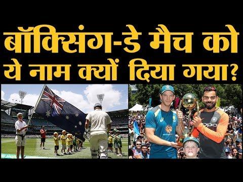 क्या है Boxing-day test match के नाम की कहानी और उसका इतिहास? | Ind vs Aus | Kohli | Tim Paine