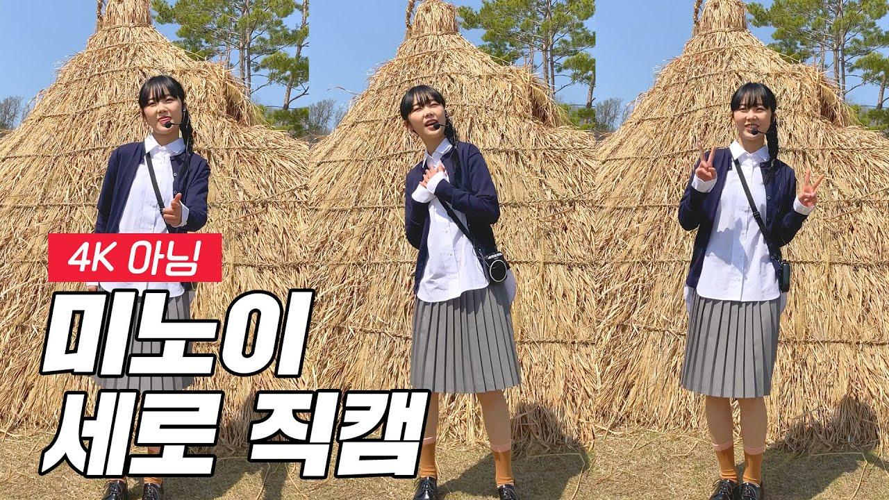[최초 공개] 미노이 DOOL 댄스 세로 직캠