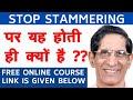 STAMMERING होती क्यों है 2/3: AN IMPRESSIVE VIDEO(26St) Dr. Arora Sudhir Pune Haklana Stuttering vij
