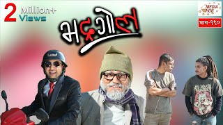 Bhadragol, Episode-190, 21-December-2018, By Media Hub Official Channel