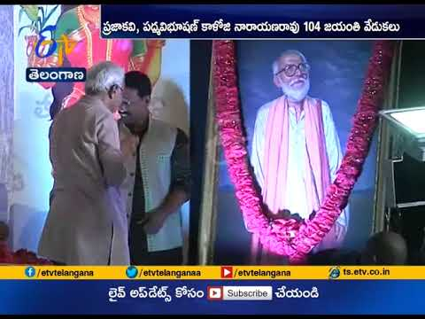 Kaloji's 104th Birth Anniversary Celebrated | Hyderabad