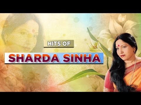 HITS OF SHARDA SINHA { शारदा सिंहा  } [ Bhojpuri Video Songs Collection Jukebox ] 2016