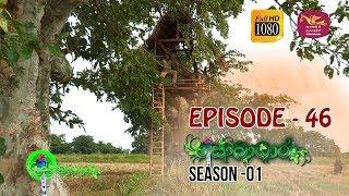 Sobadhara | Season - 01 | Episode 46 | Sobadhara Rupavahini Thumbnail