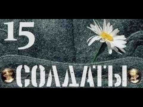 Солдаты. 15 сезон 15 серия