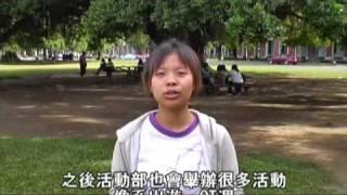 國立成功大學職能治療學系-招生影片(下)